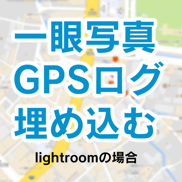 lightroom GPS